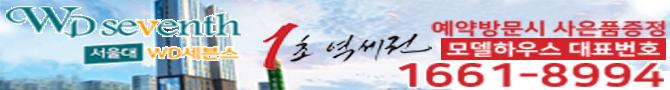 서울대WD세븐스-pc배너.jpg