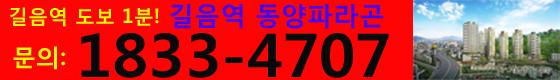 길음동양파라곤pc배너.jpg