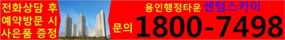 용인행정타운(월)pc배너.jpg